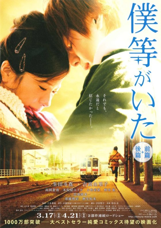 Bokura_ga_ita_film_poster